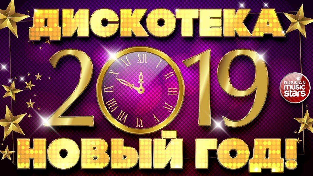 Всех с Новым Годом! 2019 Танец Диско | смотреть клипы хиты 2019 году