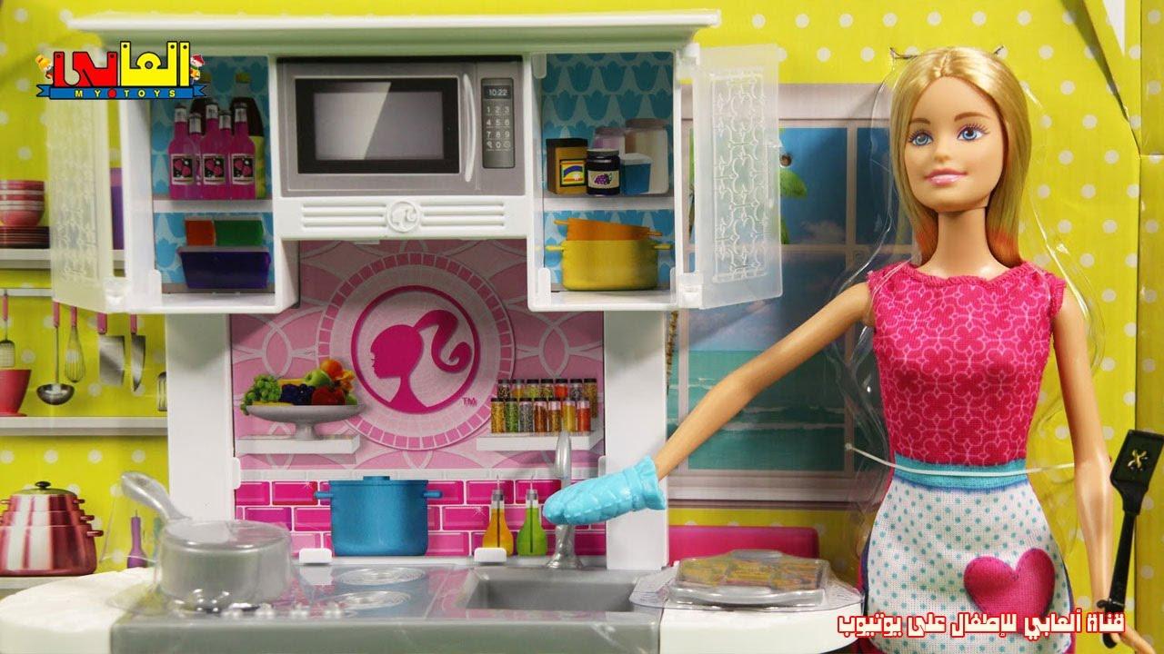 مطبخ باربي اجمل العاب طبخ ادوات الطبخ العاب بنات العاب