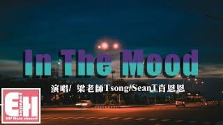 梁老師Tsong/SeanT肖恩恩 - In The Mood『我立馬收起所有真心,我們別再見啦。』【動態歌詞Lyrics】