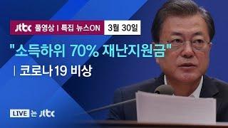 """[코로나19 비상] """"소득하위 70% 가구당 100만원"""" - 3월 30일 (월) 특집 뉴스ON 풀영상 / JTBC News"""