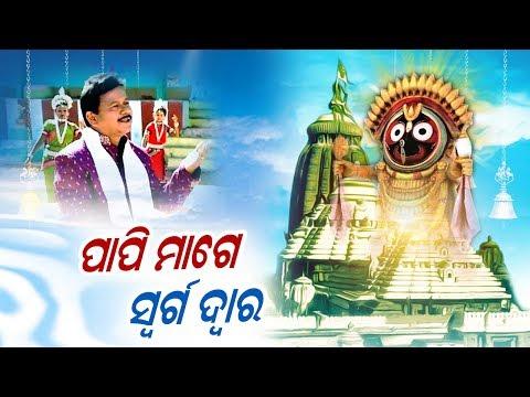 PAPI MAGE SWARGA DWARA || ALBUM- Swarga Dwara || WORLD MUSIC