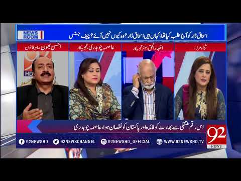 News Room | 8 May 2018 | 92NewsHD