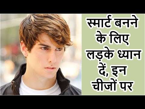 स्मार्ट बनने के तरीके || Smart Kaise Bane || How to Look Smart and Beautiful in Hindi thumbnail