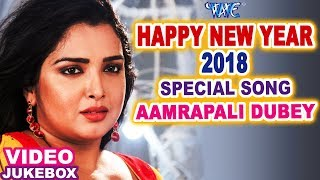 2018 Special Songs - HAPPY NEW YEAR 2018 - Aamrapali - NEW BHOJPURI HIT SONG 2018 - Video Jukebox