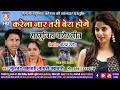 Karela Nar Tari Bera Hoge   Cg Song   Mulchand Chakradhari Gayatri Chakradhari   Chharttisgarhi Geet