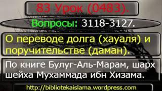 83 О переводе долга (хауаля) и поручительстве (даман). (0483) 3118-3127