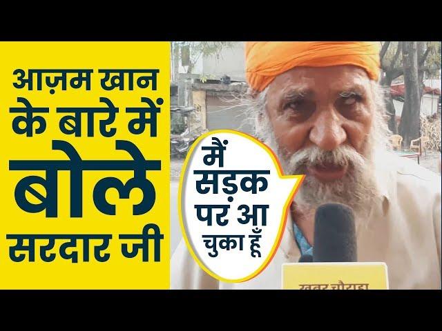 सरदार जी के मुह से सुनिए कि Rampur Loksabha seat के असली मुद्दे क्या हैं || Loksabha Elections 2019