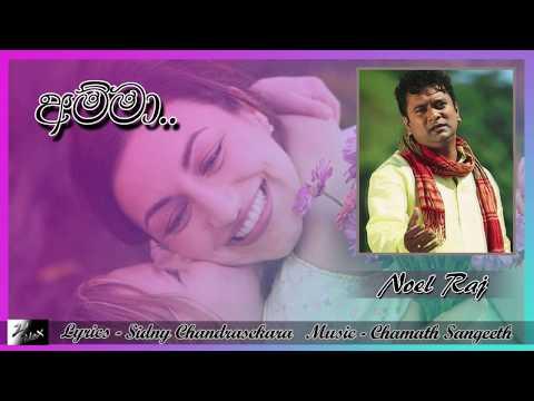 Amma (අම්මා) - Noel Raj New Sinhala Song