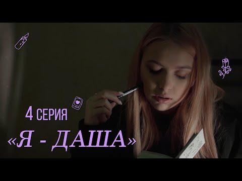 Я - Даша (4 серия)