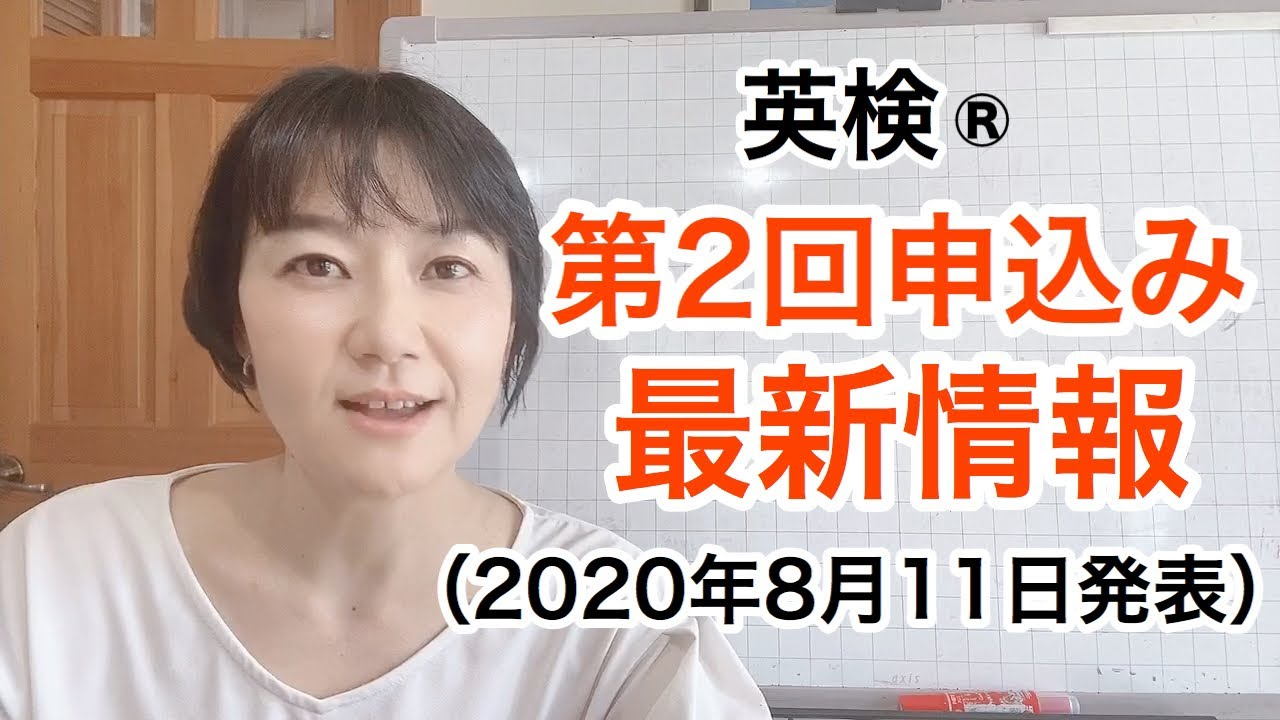 検 2020 二 英 回 第