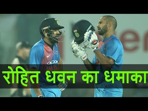 India vs NZ 1st T20I: Rohit Sharma- Shikhar Dhawan partnership set 3 big records