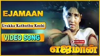 Urakka Kathuthu Video Song | Yejamaan Tamil Movie Songs | Rajinikanth | Meena | Ilayaraja