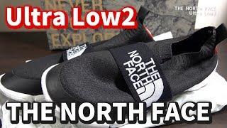 ザ・ノース・フェイスの超ラフなスニーカーが畳めてコンパクトで出張などの持ち運びに最適!