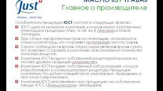 Эфирное масло 31 травы ЮСТ из Швейцарии можно приобрести на складе в Харькове.(Масло 31 универсальное травяное масло ЮСТ представляет собой композицш натуральных эфирных масел 31 растени..., 2014-06-13T11:49:35.000Z)