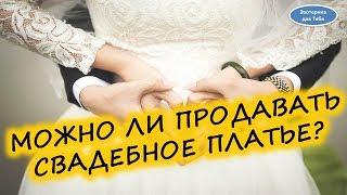 Можно ли продавать свадебное платье?