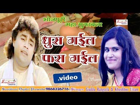 HD 2014 New Hot Bhojpuri y Song | Ghus Gail Fas Gail ...