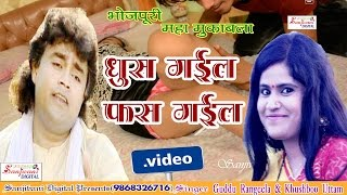 HD 2014 New Bhojpuri Sexy Song | Ghus Gail Fas Gail REMIX Version | Guddu Rangila, Khushboo