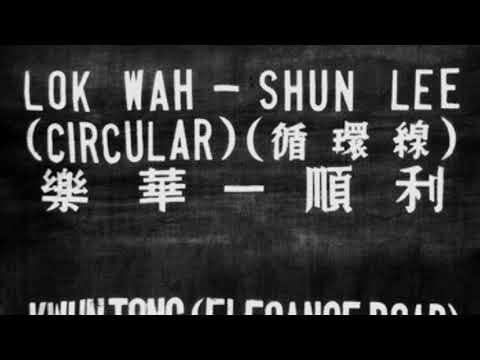 Kowloon Motor Bus Vintage Destination Blind