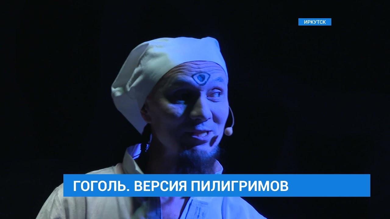 """Премьера """"Записок сумасшедшего"""" в Театре Пилигримов. Сюжет ТК """"АИСТ""""."""
