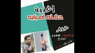 اغنية حفلة امبابه محمود سمير توزيع جنرال بودى