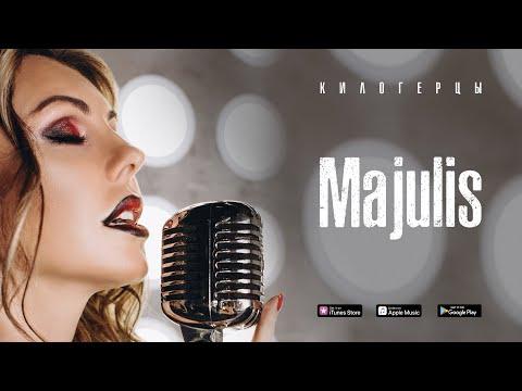MAJULIS - Килогерцы Official Video