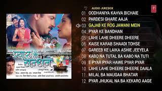 PYAR KE BANDHAN | BHOJPURI SONGS AUDIO JUKEBOX | Feat. Manoj Tiwari | T-Series HamaarBhojpuri