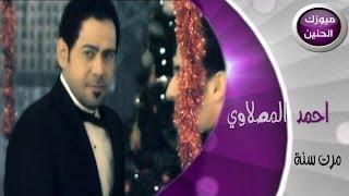 احمد المصلاوي - مرت سنة (فيديو كليب) | 2014