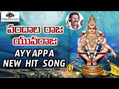 pandala-raja-yuvaraja-song- -ayyappa-swamy-super-hit-song-2019- -peddapuli-eshwar-audios
