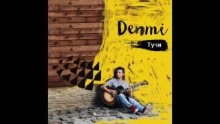 Denmi - Тучи (2016) НОВЫЙ АЛЬБОМ аудио