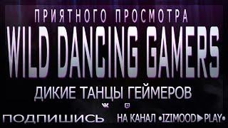 Wild Dancing Gamers | Дикие танцы геймеров