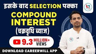 Complete Compound Interest Mathematics Video Tutorial best explanation - Rakesh Yadav Sir