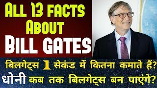 Unknown Facts about bill gates