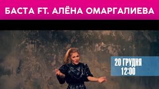 Баста ft. Алена Омаргалиева - Я поднимаюсь над землёй (teaser)