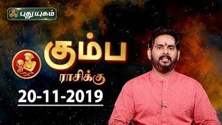 Rasi Palan | Kumbam | கும்ப ராசி நேயர்களே! இன்று உங்களுக்கு…| Aquarius | 20/11/2019