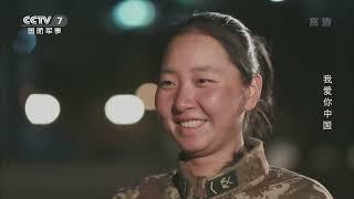 《国防故事》 20200114 我爱你中国 沙场之花·袁远|军迷天下