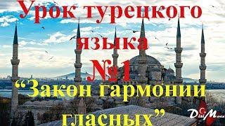 Закон гармонии гласных, принцип нёбного притяжения. Отличие турецкого языка от русского.