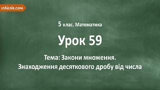#59 Закони множення. Знаходження десяткового дробу від числа. Відеоурок з математики 5 клас