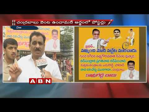 TDP Posters creates sensations over AP special status