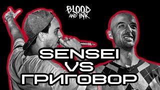 Blood and Ink - Rap Battle - ГРИГОВОР vs SENSEI | #ПърваКръв