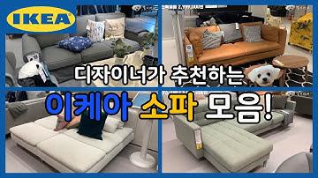 이케아 소파 모음/ 이케아 소파구경 /이케아 소파추천