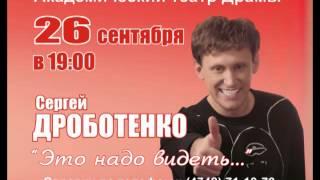 Сергей Дроботенко Thumbnail