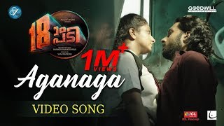 18am Padi Video Song | Aganaga | A H Kaashif | Haricharan Seshadri | Suryansh Jain