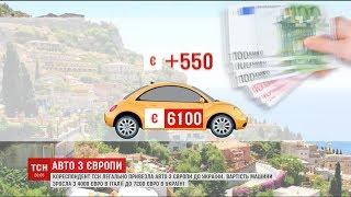 Експеримент ТСН: після розмитнення закордонного авто в Україні його вартість зросла майже вдвічі(, 2017-06-26T17:42:00.000Z)