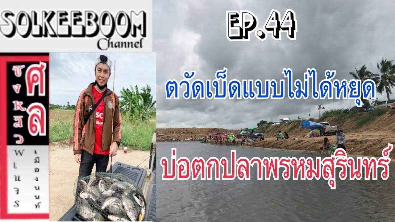 EP.44 #บ่อตกปลาพรหมสุรินทร์ ไปเรื่อยๆแล้วลงเอยที่น้องเหมยบ่อบางเลน 11:00 น.-17:00 น.หลิวงงดงสปิ๋ว