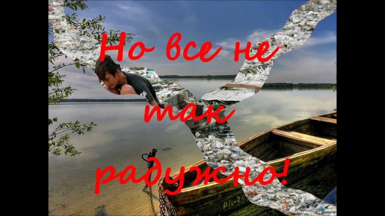 Загрязнение окружающей среды видео фото 375-617