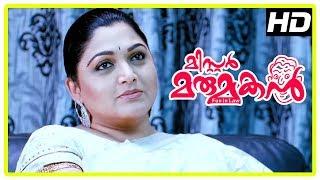Mr Marumakan Movie Scenes | Kushboo wants to buy Dileep's land | Bhagyaraj