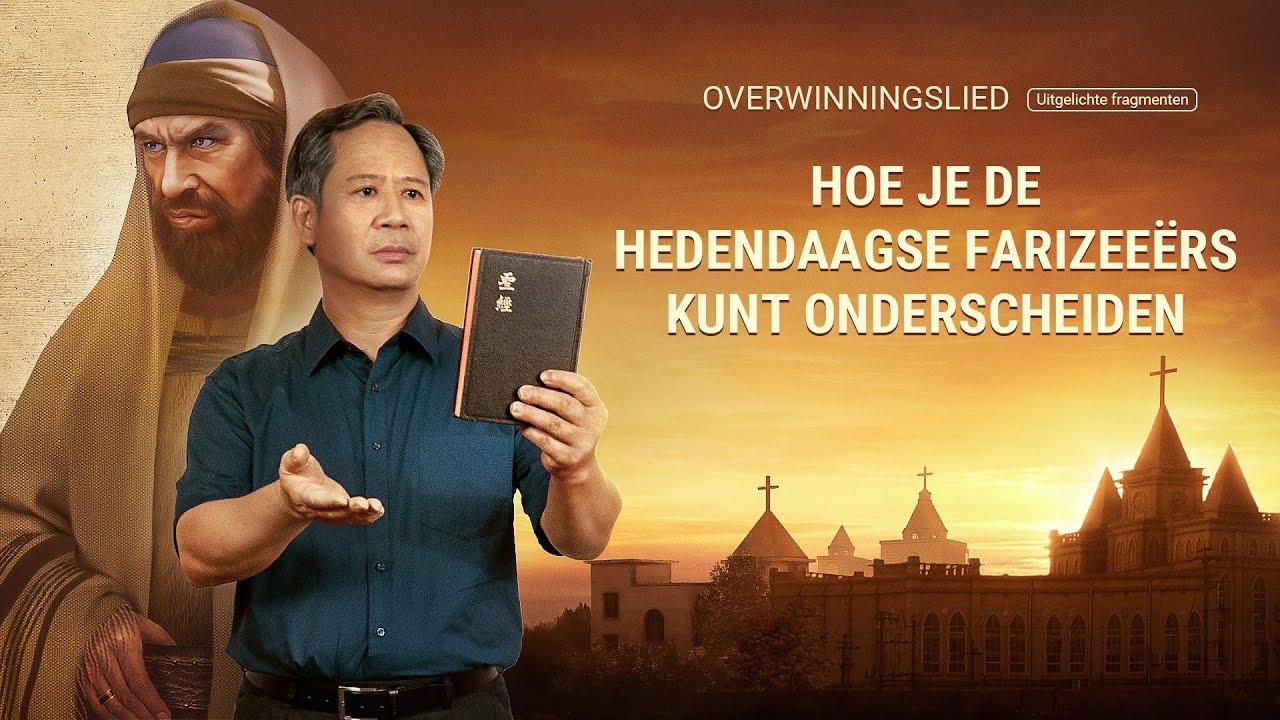 Christelijke film 'Overwinningslied' clip2 – Hoe je de hedendaagse farizeeërs kunt onderscheiden (Nederlandse ondertitels)