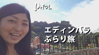 JapolTV   エディンバラぶらり旅  Edynburg oczami Japonki