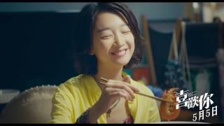 【喜歡你】電影「賴定你」預告 5/5 甜到爆炸