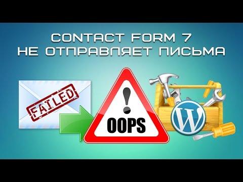 Contact Form 7 не отправляет письма
